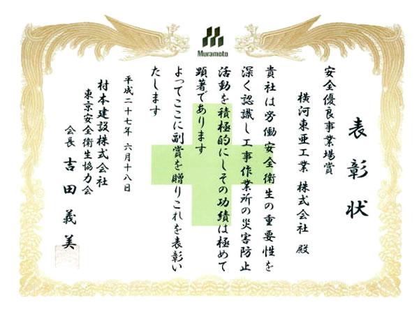 村本建設株式会社様より安全優良事業場賞をいただきました。