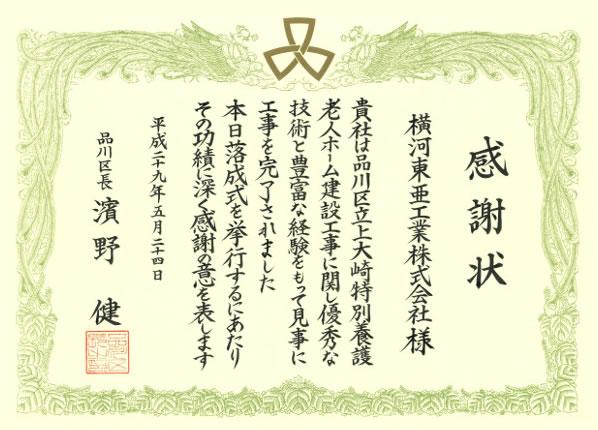 品川区立上大崎特別養護老人ホーム建設工事に関し品川区から表彰されました。(2017年5月24日)
