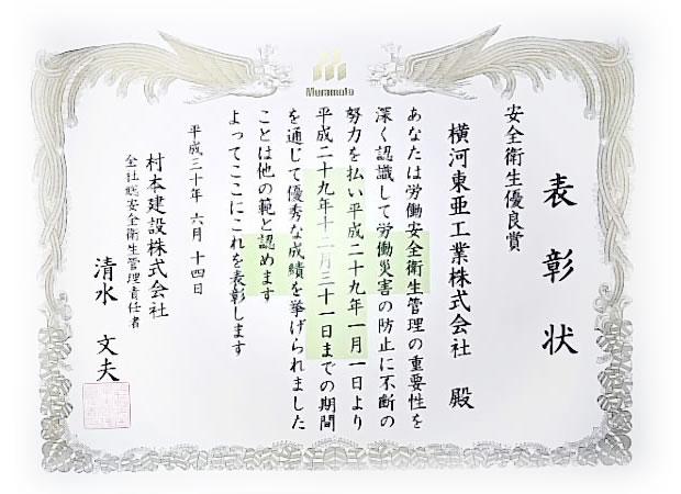 村本建設株式会社様から安全衛生優良賞をいただきました。