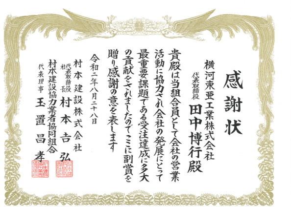 村本建設株式会社様より感謝状をいただきました。