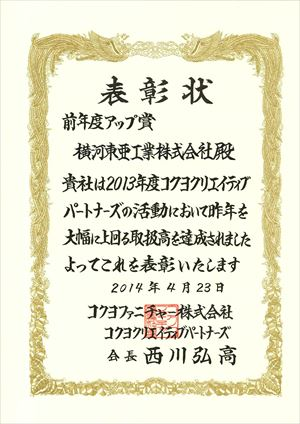 cd140701_kokuyo01.jpg
